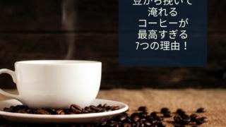 豆から挽いて淹れるコーヒーが最高すぎる7の理由